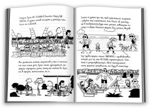 фото страниц Щоденник слабака. На курорті. Книга 12 #5