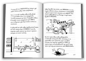 фото страниц Щоденник слабака. На курорті. Книга 12 #4