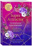 Книга Super Attractor. Суперсила притяжения. Как создать жизнь, о которой вы не смели даже мечтать