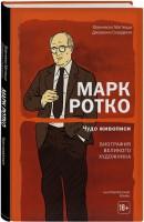 Книга Марк Ротко. Чудо живописи. Биография великого художника