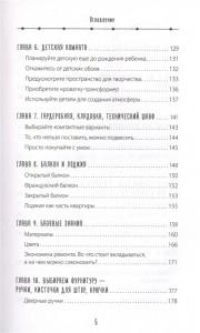 фото страниц 1000 умных решений для уютного дома #5