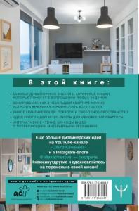 фото страниц 1000 умных решений для уютного дома #12