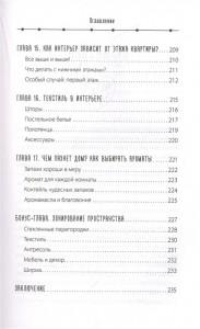 фото страниц 1000 умных решений для уютного дома #7