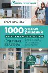 фото страниц 1000 умных решений для уютного дома #2