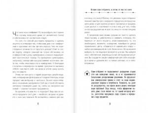 фото страниц 1000 умных решений для уютного дома #10