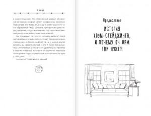 фото страниц 1000 умных решений для уютного дома #9