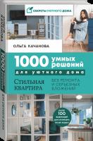 Книга 1000 умных решений для уютного дома