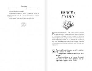 фото страниц 1000 умных решений для уютного дома #11