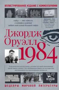 фото страниц 1984 #2