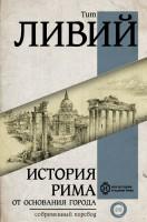 Книга История Рима от основания города. Все книги в одном томе