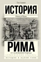 Книга История Рима от основания города
