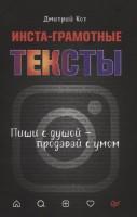 Книга Инста-грамотные тексты. Пиши с душой – продавай с умом