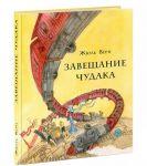 Книга Завещание чудака