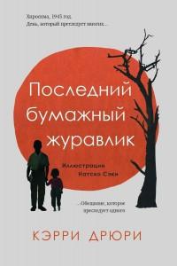 Книга Последний бумажный журавлик