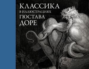 Книга Классика в иллюстрациях Гюстава Доре