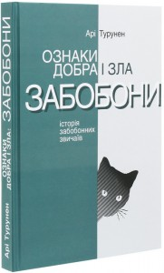 Книга Ознаки добра і зла. Забобони. Історія забобонних звичаїв