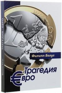 Книга Трагедия евро