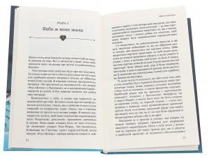 фото страниц Твоє серце в моїх руках. Сходження іммігранта на вершину американської кардіохірургії #4