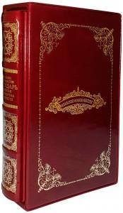 Книга Государь (в футляре)