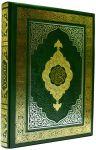 Книга Священный Коран (в футляре)