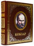 Книга Кобзар з ілюстраціями Василя Седляра