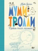 Книга Муми-тролли. Первая книга малыша