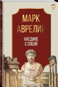 Книга Наедине с собой