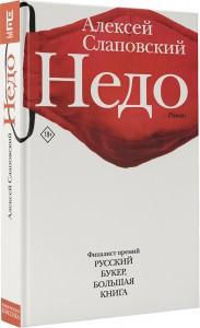 Книга Недо