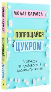 Книга Попрощайся з цукром. Інструкція зі здорового й щасливого життя