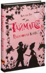 Книга Таймлесс. Рубиновая книга