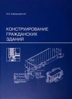Книга Конструирование гражданских зданий