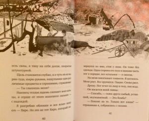 фото страниц Последний бумажный журавлик #10