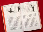 фото страниц Последний бумажный журавлик #5