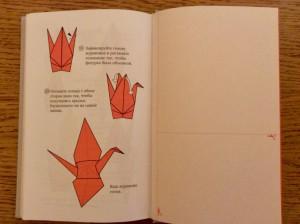 фото страниц Последний бумажный журавлик #13