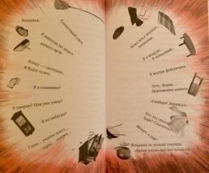 фото страниц Последний бумажный журавлик #8