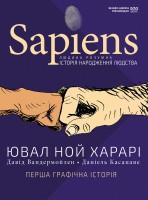 Книга Sapiens. Історія народження людства. Том 1