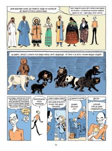 фото страниц Sapiens. Історія народження людства. Том 1 #15