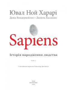 фото страниц Sapiens. Історія народження людства. Том 1 #3
