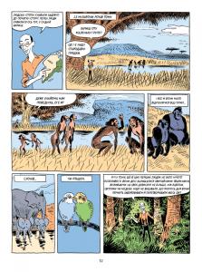 фото страниц Sapiens. Історія народження людства. Том 1 #12