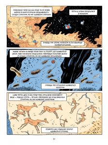 фото страниц Sapiens. Історія народження людства. Том 1 #8
