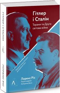 Книга Гітлер і Сталін. Тирани та Друга світова війна