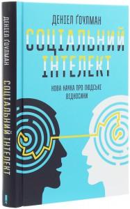 Книга Соціальний інтелект. Нова наука про людські відносини