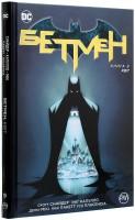 Книга Бетмен. Книга 9. Квіт
