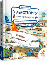 Книга Світ транспорту. В аеропорту