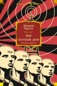 Книга 1984. Скотный Двор. Романы, повесть