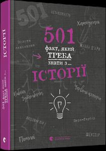 Книга 501 факт, який треба знати з... історії