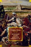 Книга Молодые годы короля Генриха 4