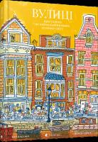 Книга Вулиці. Прогулянка по наймальовничіших вулицях світу