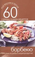Книга Шашлык из рыбы и морепродуктов