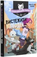 Книга Агенти домашніх тварин. Книга 2. Вистежити злодія